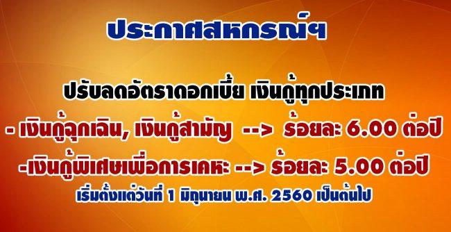 สหกรณ์ออมทรัพย์ครูกาญจนบุรี จำกัด